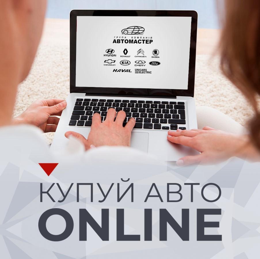 КУПУЙ АВТО ONLINE